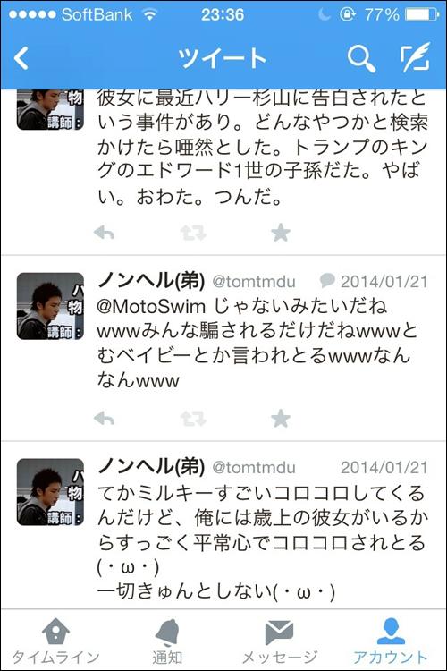 088-藤田富-140121