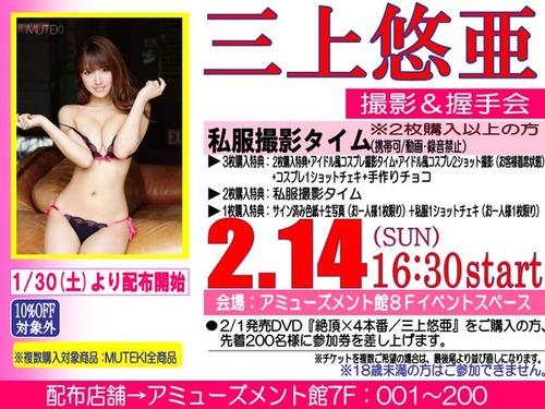 三上悠亜-event-160214