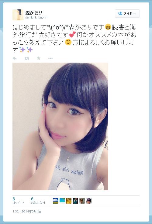 457-森かおり-140601-0132-Twitter
