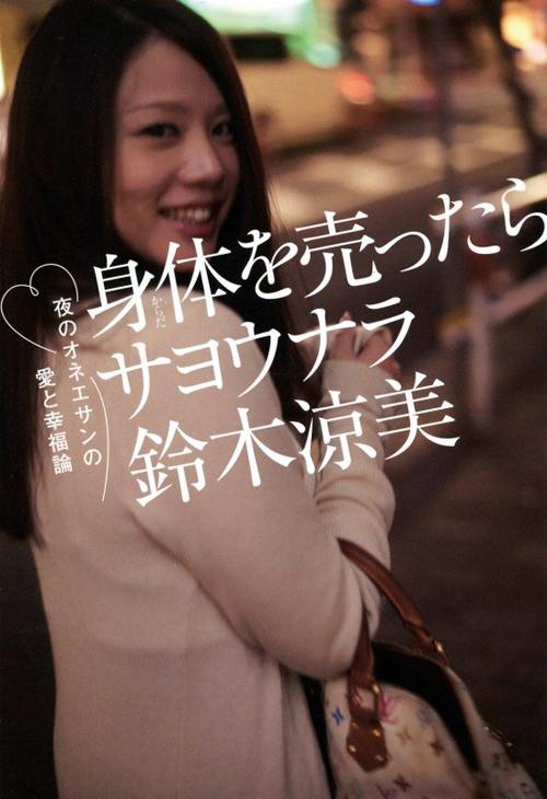 鈴木涼美-01