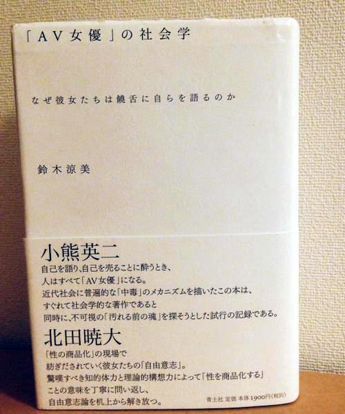 鈴木涼美-02