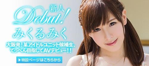 みくるみく-debut-banner