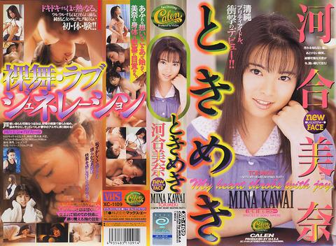 001-1997-河合美奈