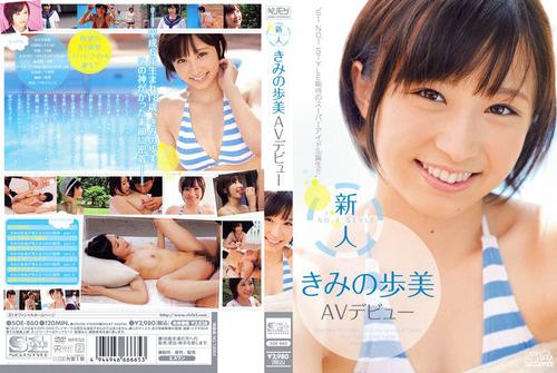 001-きみの歩美-01