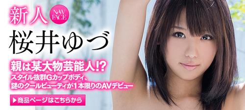 桜井ゆづ-PR