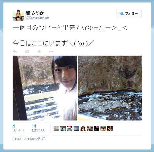 雅さやか-Twitter-141209-02
