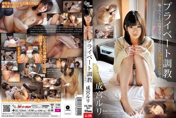 036-成宮ルリ