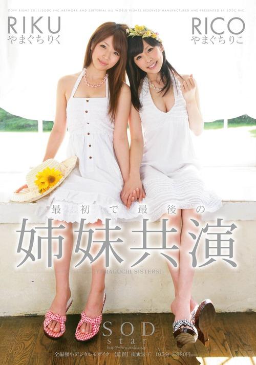 【やまぐちりこ&りく姉妹】の 境遇wwwwwww【AKB48 中西里菜】