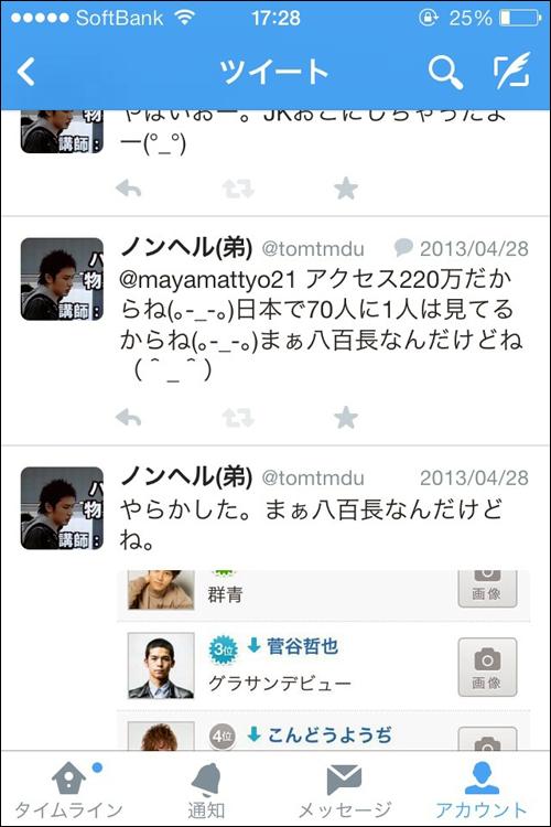 088-藤田富-130428