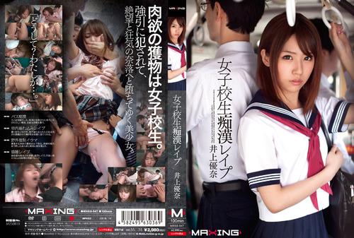 井上優奈-130816-Jacket