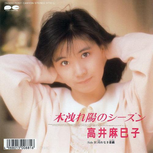 001-高井麻巳子-木洩れ陽のシーズン