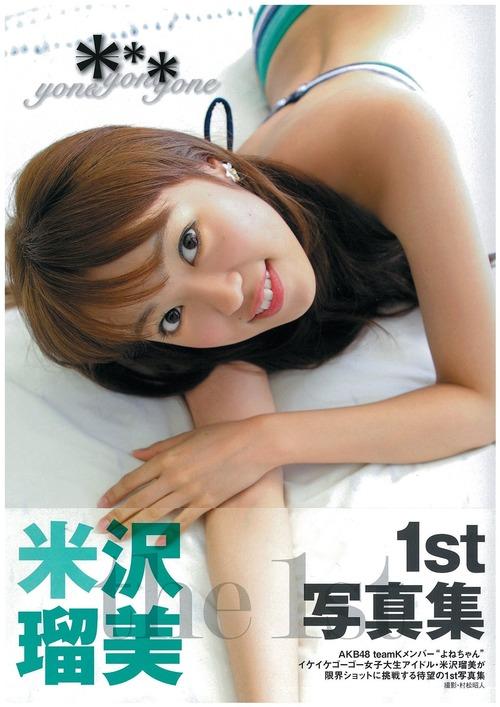 米沢瑠美-101112-Cover