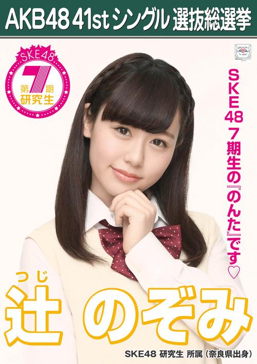 【SKE48 辻のぞみ】フェラ画像流出のアイドル、メイドさんに転身♪