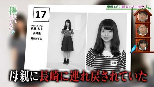 032-長濱ねる-07