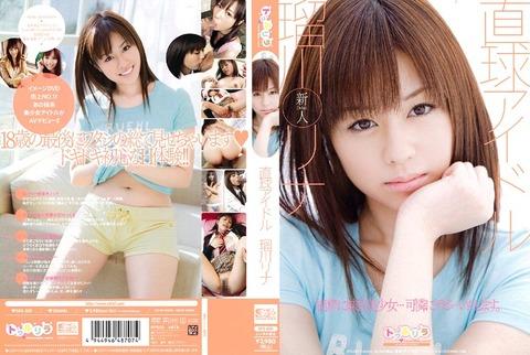 001-2010-瑠川リナ
