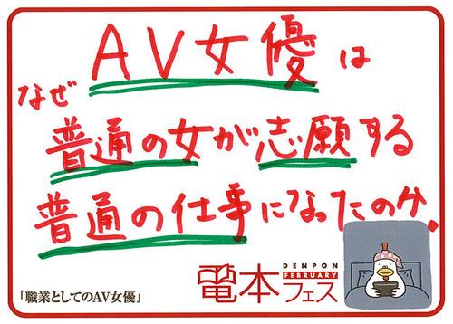 職業としてのAV女優-03