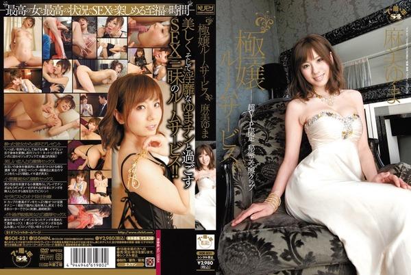 010-2-麻美ゆま-極嬢ルームサービス 超VIP限定 秘密の交際クラブ