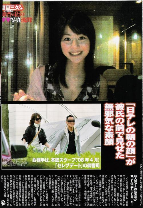 008-夏目三久-04