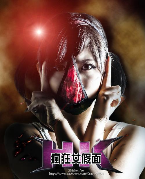 030-瘋狂女假面-01