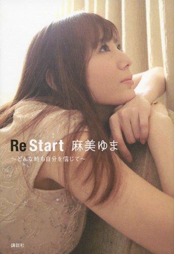 麻美ゆま-140507-ReStart