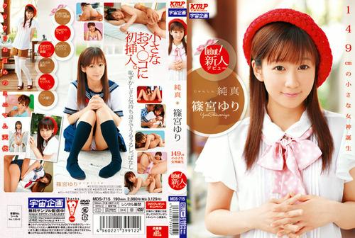 014-篠宮ゆり