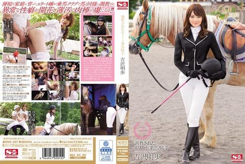 吉沢明歩-151007-Jacket-01