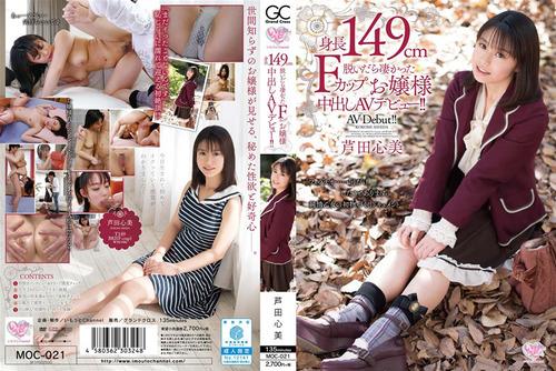 芦田心美-150319-Jacket-01