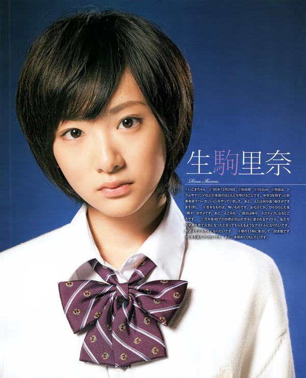 001-2-生駒里奈
