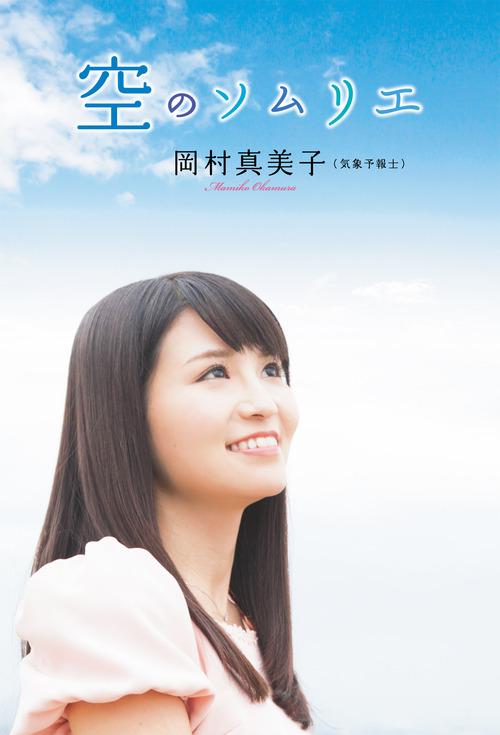 空のソムリエ-岡村真美子
