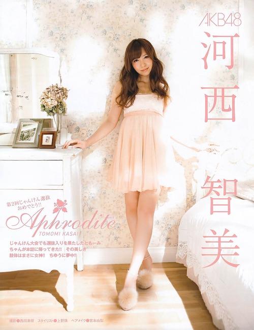 河西智美-201111-EX大衆-03
