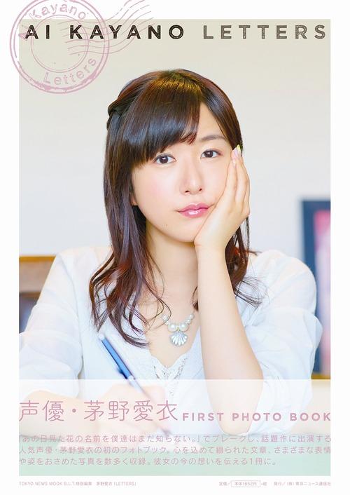 603-茅野愛衣-LETTERS