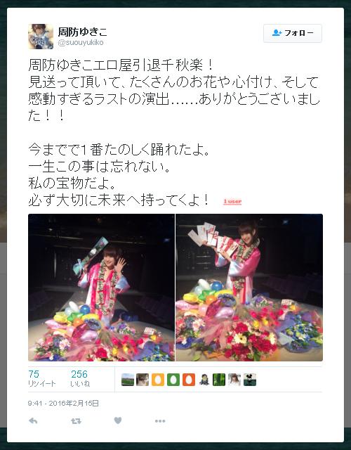 周防ゆきこ-Twitter-160215