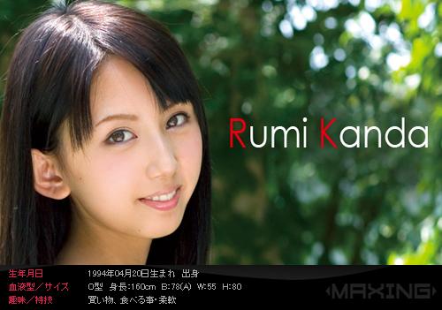 神田るみ-Profile
