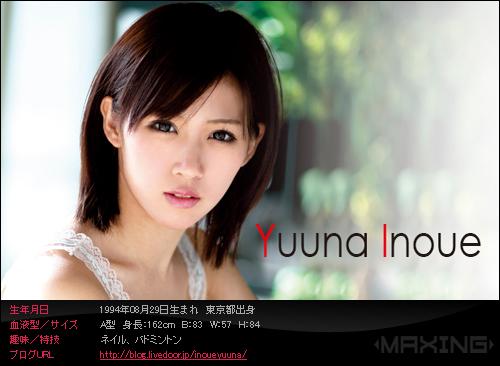 井上優奈-Profile-01