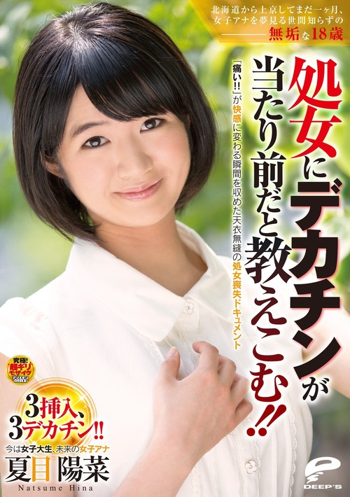 夏目陽菜-140807-Jacket-02