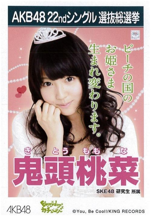 134-鬼頭桃菜