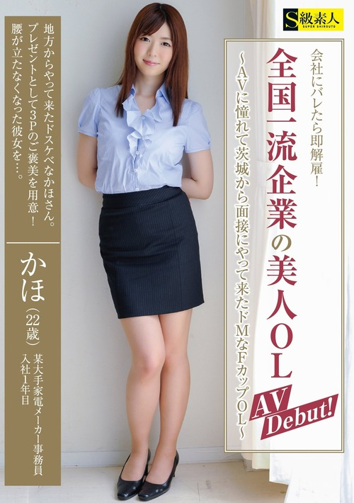 花穂-131108-Jacket-02