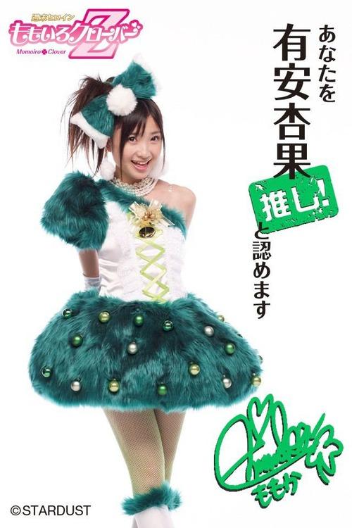 【ももクロ】緑が 本番中に 便意!?wwwwwwwwww【有安杏果】