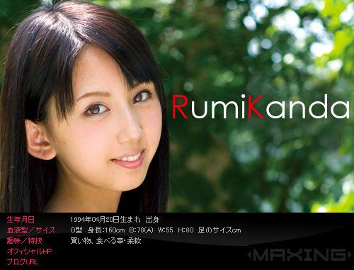 005-神田るみ-Profile