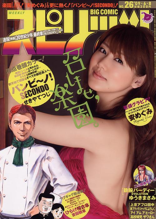 032-安めぐみ-01