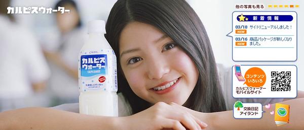 026-1-川島海荷-カルピス-01
