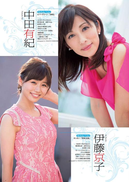 セントフォース-05-中田有紀&伊藤京子