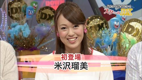 259-米沢瑠美-城田理加