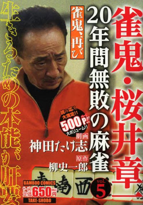 057-桜井章一