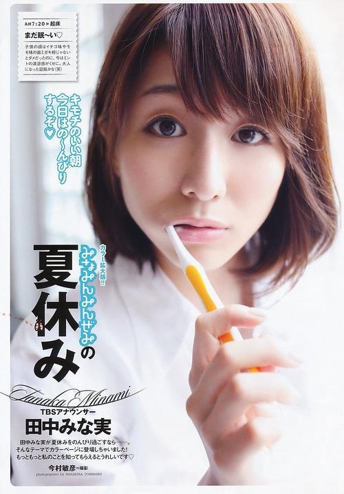 田中みな実-gravure-01