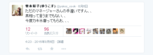 菅本裕子-Twitter-150806-0423
