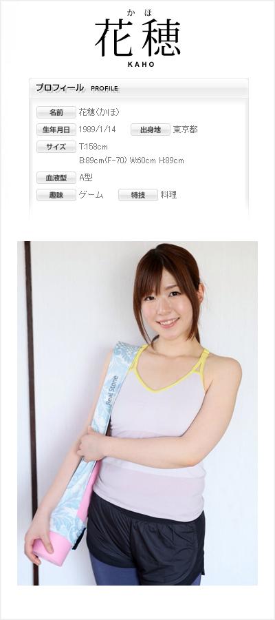 花穂-profile
