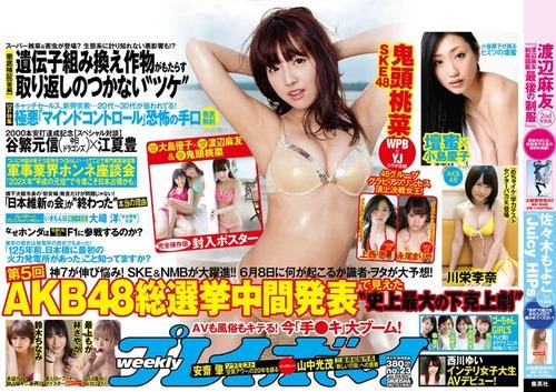 鬼頭桃菜-130530-WPB-中刷り広告