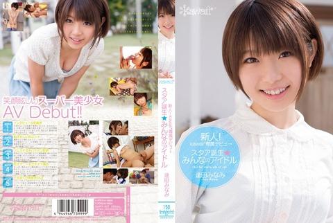001-2013-逢田みなみ