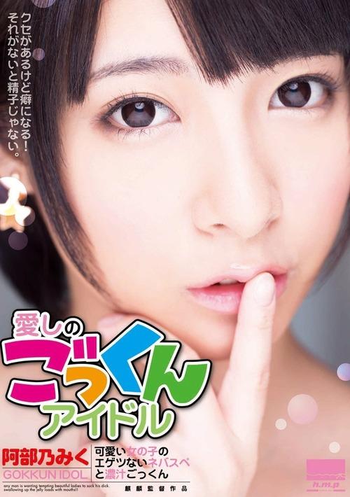 045-阿部乃みく